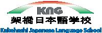 Kakehashi Japanese Language School